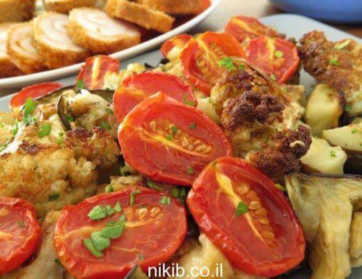 סלט כרובית חצילים ועגבניות צלויות