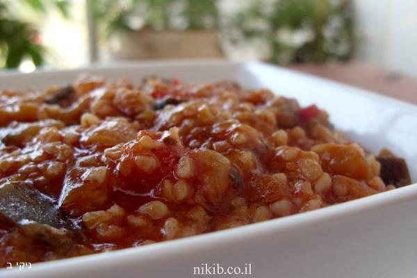 בורגול עם חצילים ועגבניות